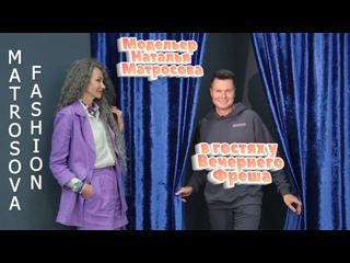 Одежда из Гаврилов-Яма продается в лучших аэропортах мира! Интервью Натальи Матросовой MATROSOVA FASHION