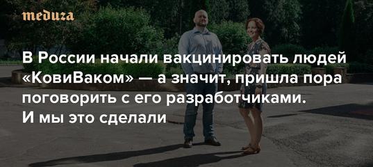 «Когда привили первых добровольцев, тут все научились молиться» В России начали вакцинировать людей..