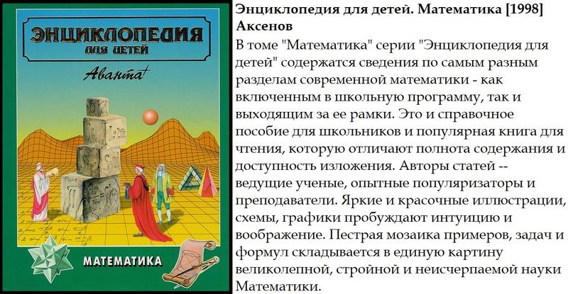 Энциклопедия для детей. Математика [1998] Аксенов
