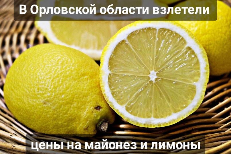 В Орловской области взлетели цены на майонез и лимоны