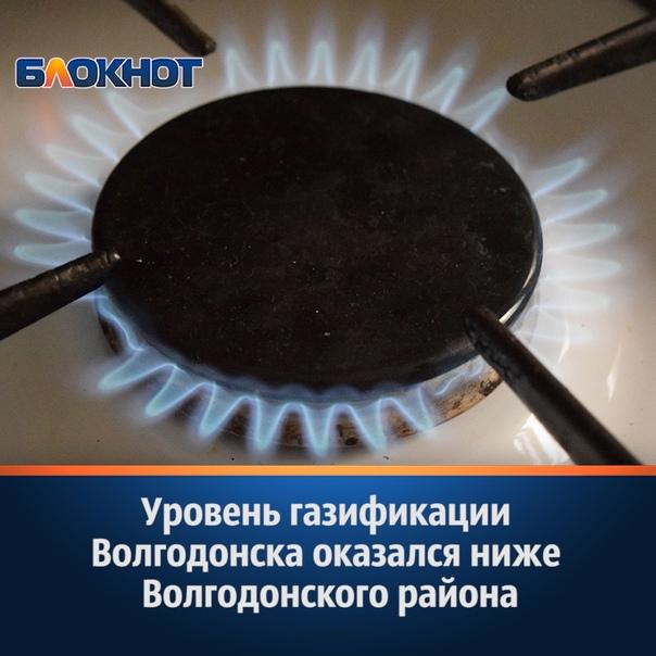 В Волгодонске создали территориальный штаб по гази...