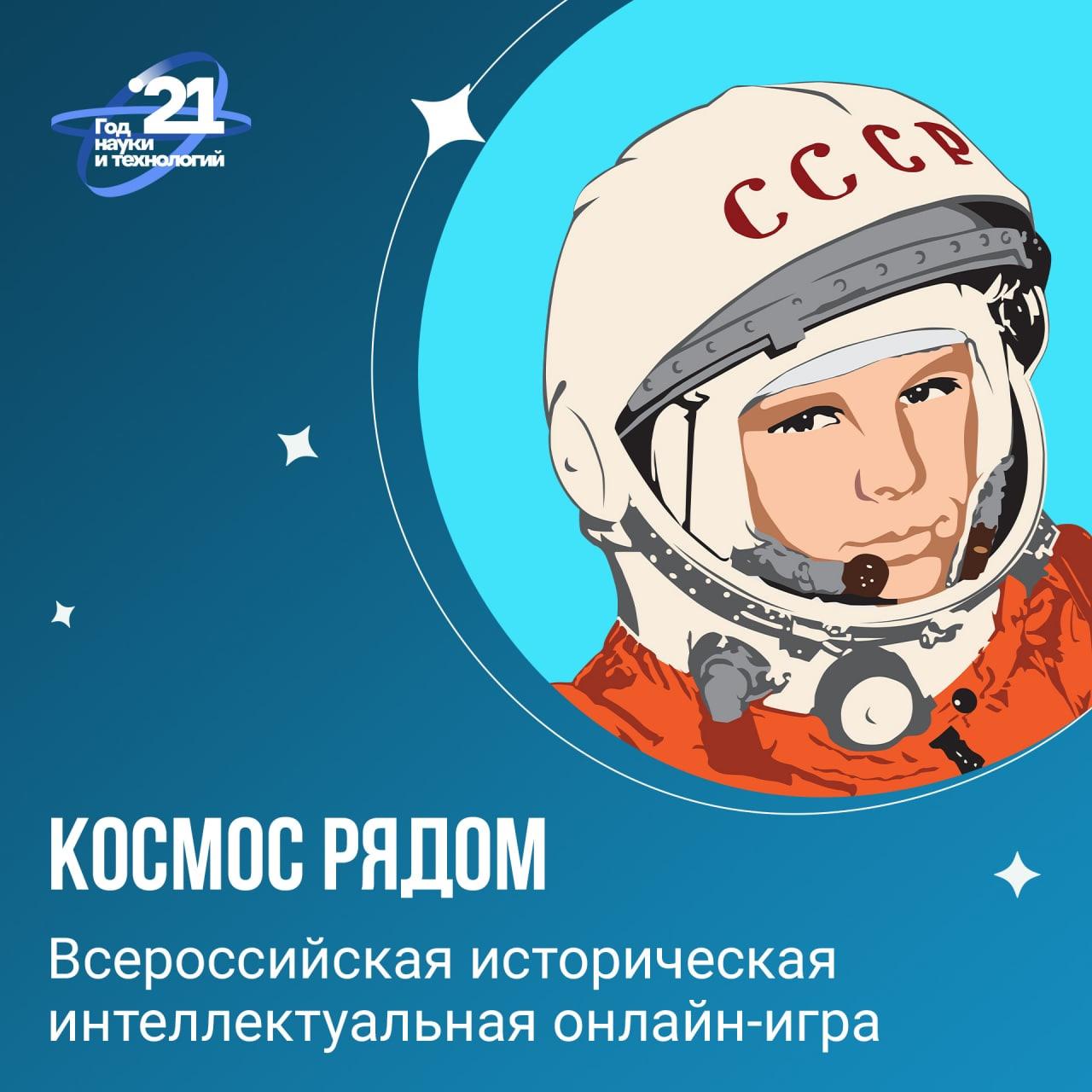 Точно знаешь имя первой в мире женщины, побывавшей в открытом космосе? Уверен в количестве колец у Сатурна?