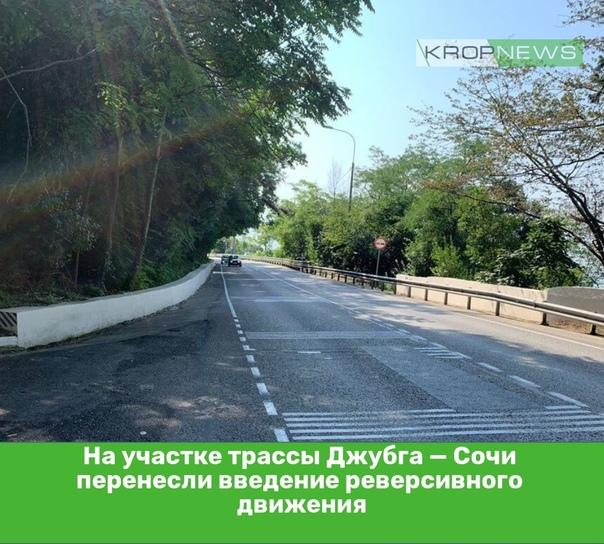На участке трассы Джубга — Сочи перенесли введение реверс...