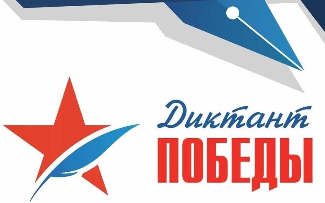 В этом году в третий раз пройдёт международная патриотическая акция «Диктант Победы»