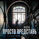 Slav Vlad   Санкт-Петербург   1