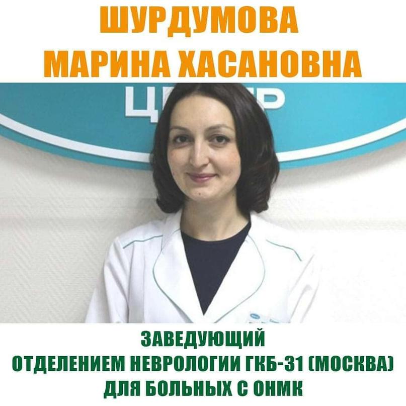Шурдумова Марина Хасановна - заведующий отделением неврологии ГКБ - 31 (Москва) для больных с ОНМК