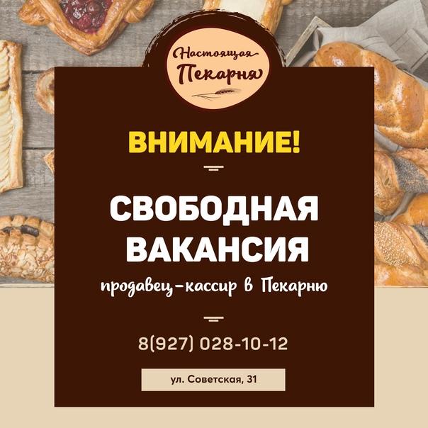 👩🍳В Настоящую Пекарню https://vk.com/realbakery_s...
