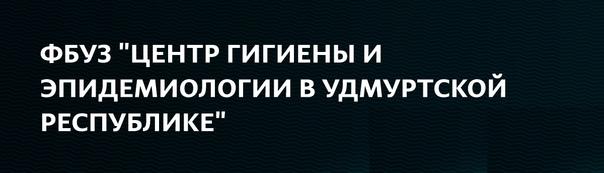ФБУЗ «Центр гигиены и эпидемиологии в Удмуртской Республике»