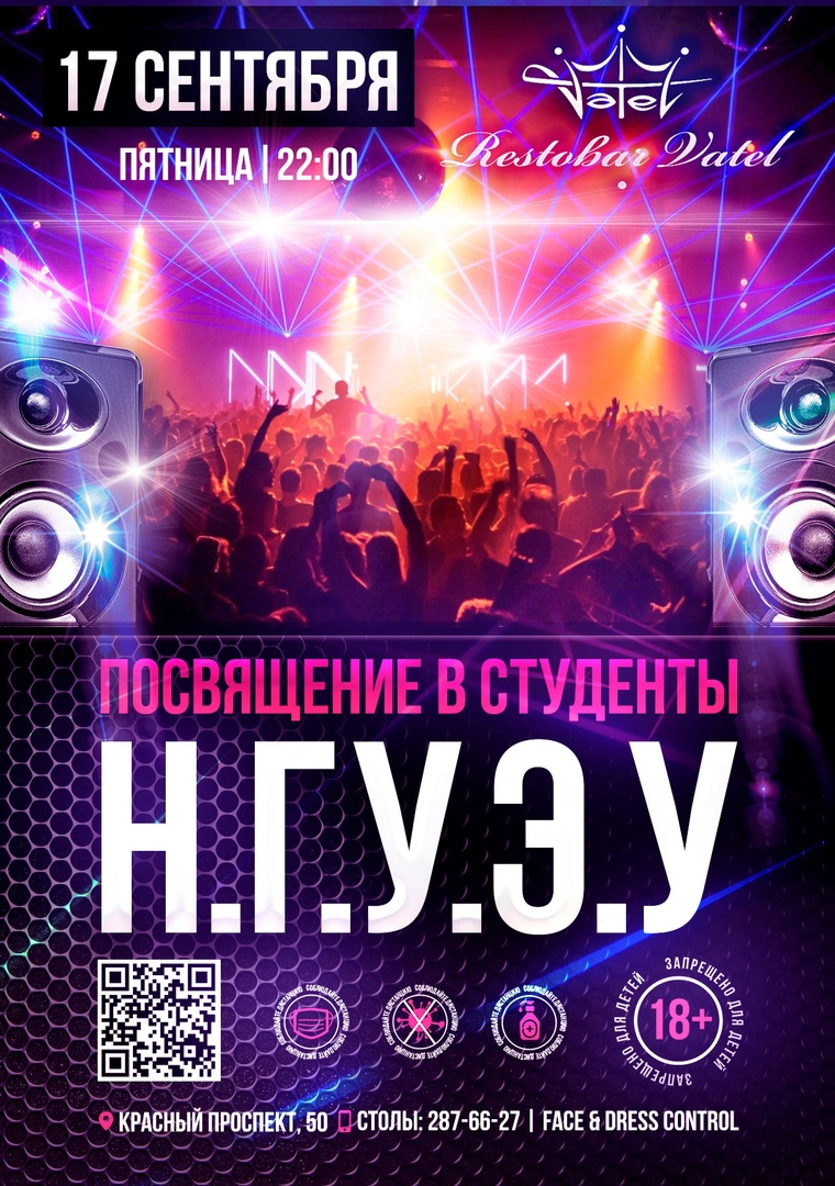 Афиша Новосибирск 17.09: ПОСВЯЩЕНИЕ В СТУДЕНТЫ НГУЭУ! VATEL