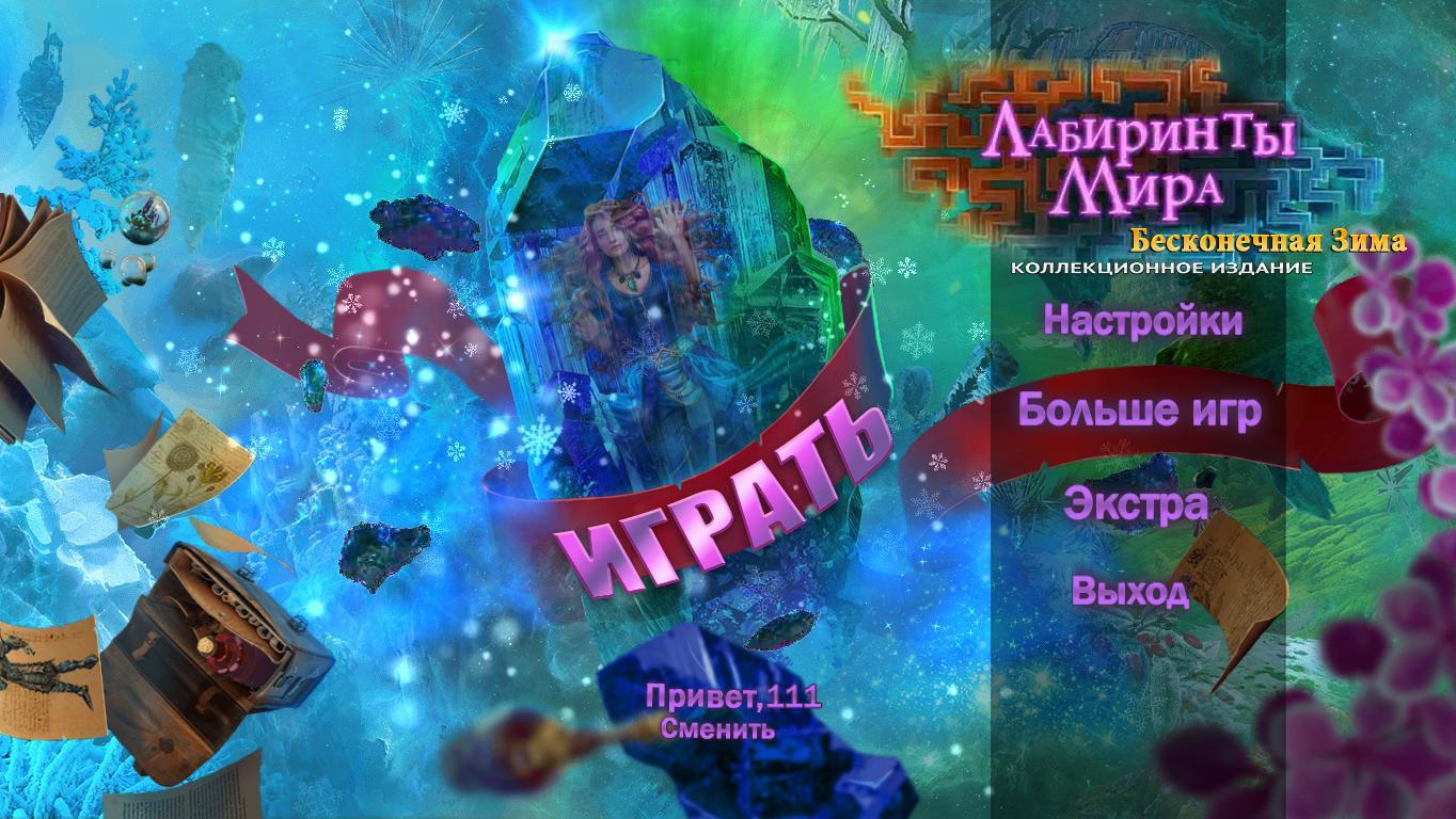 Лабиринты Мира 13: Бесконечная зима. Коллекционное издание | Labyrinths of the World 13: Eternal Winter CE (Rus)
