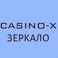 Логотип Casino-x зеркало (Казино Х) 2020