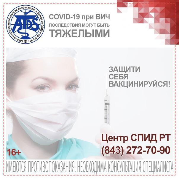 ‼ Важно! Специалисты Центра СПИД Республики Татарс...