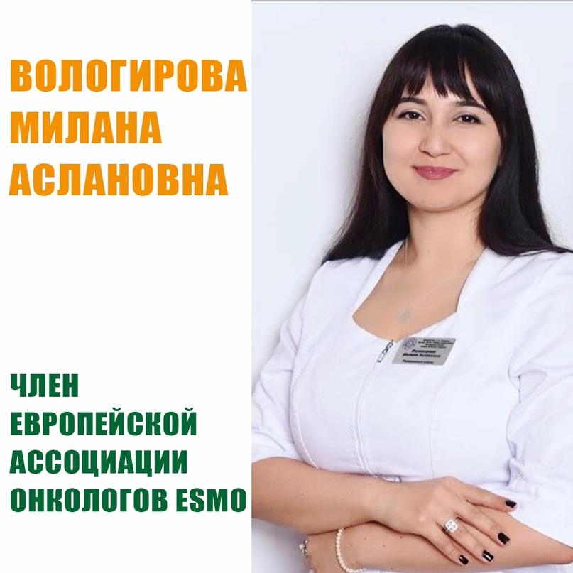 Вологирова Милана Аслановна- врач-радиотерапевт (лучевой терапевт/радиационный о...