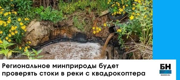 💦 Министерство охраны окружающей среды составило п...