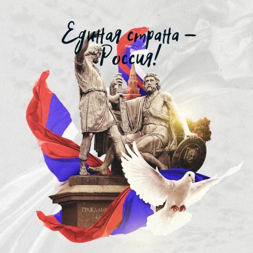 Афиша Волгоград Единая страна - Россия