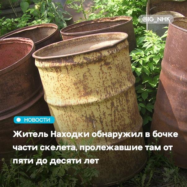 Житель приморского города Находка обнаружил в бочке части...