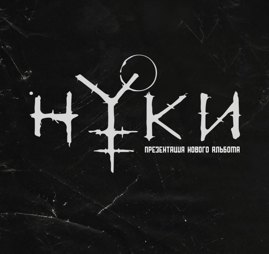 Афиша Краснодар НУКИ / КРАСНОДАР / 16 АПРЕЛЯ