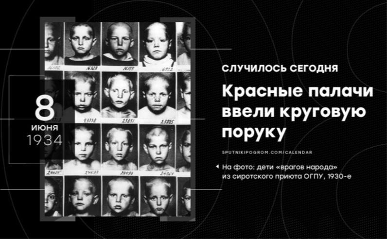 8 июня 1934 года в СССР принят закон о коллективной ответственности членов