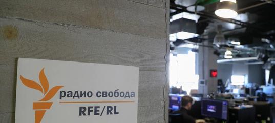 Судебные приставы пришли в московский офис Радио Свобода