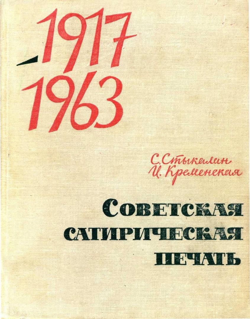 «Советская сатирическая печать». Издание 1963 г., изображение №1