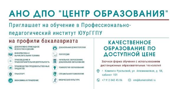 Жители Каменска-Уральского могут получить высшее о...