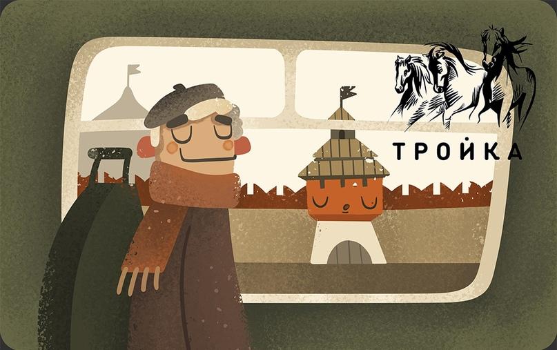 Заявки в рамках конкурса дизайна карты «Тройка» в Тульской области, изображение №10
