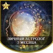 Личный Астролог. 3 месяца