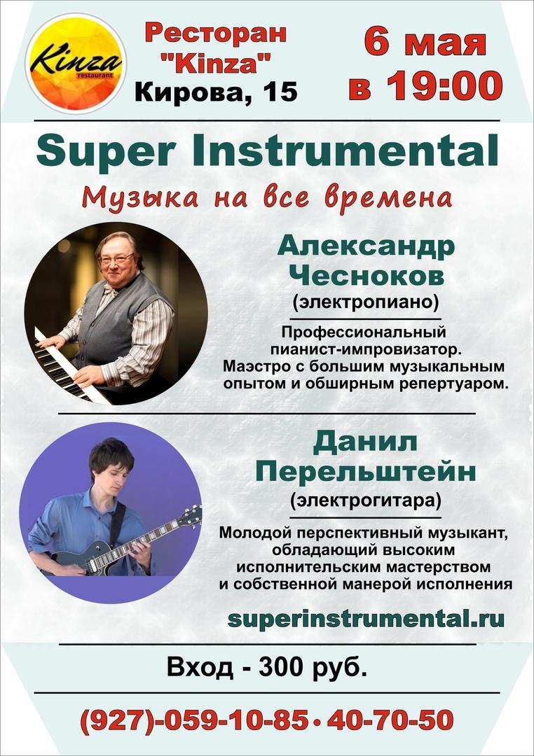 "«Super Instrumental» в ресторане ""Kinza"""