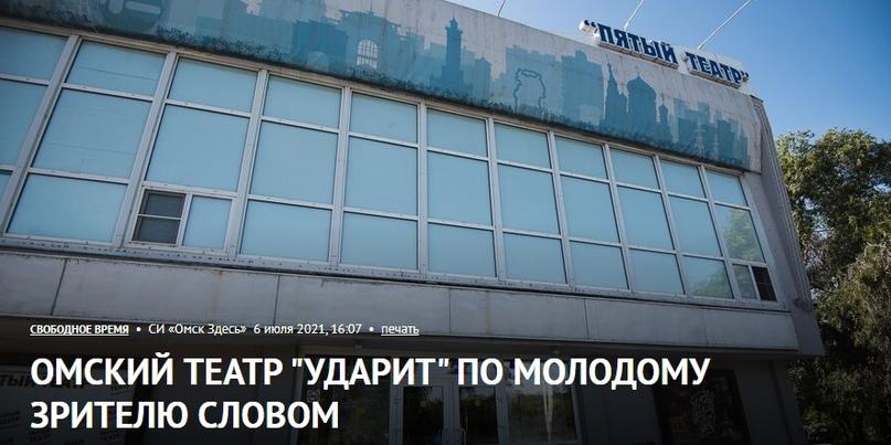 "ОМСКИЙ ТЕАТР ""УДАРИТ"" ПО МОЛОДОМУ ЗРИТЕЛЮ СЛОВОМ"