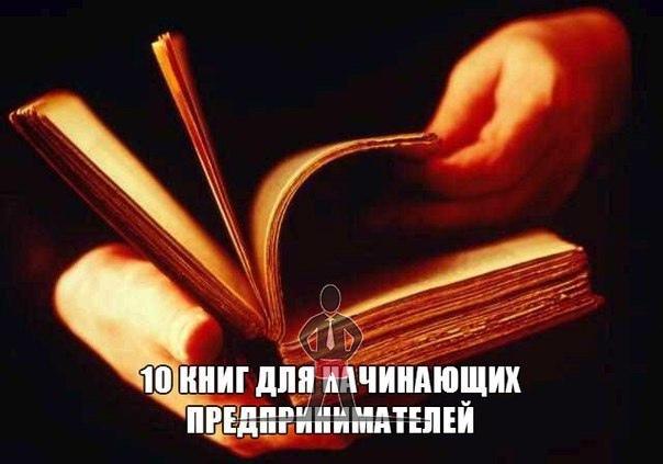 ■ «10 книг для начинающих предпринимателей». ■