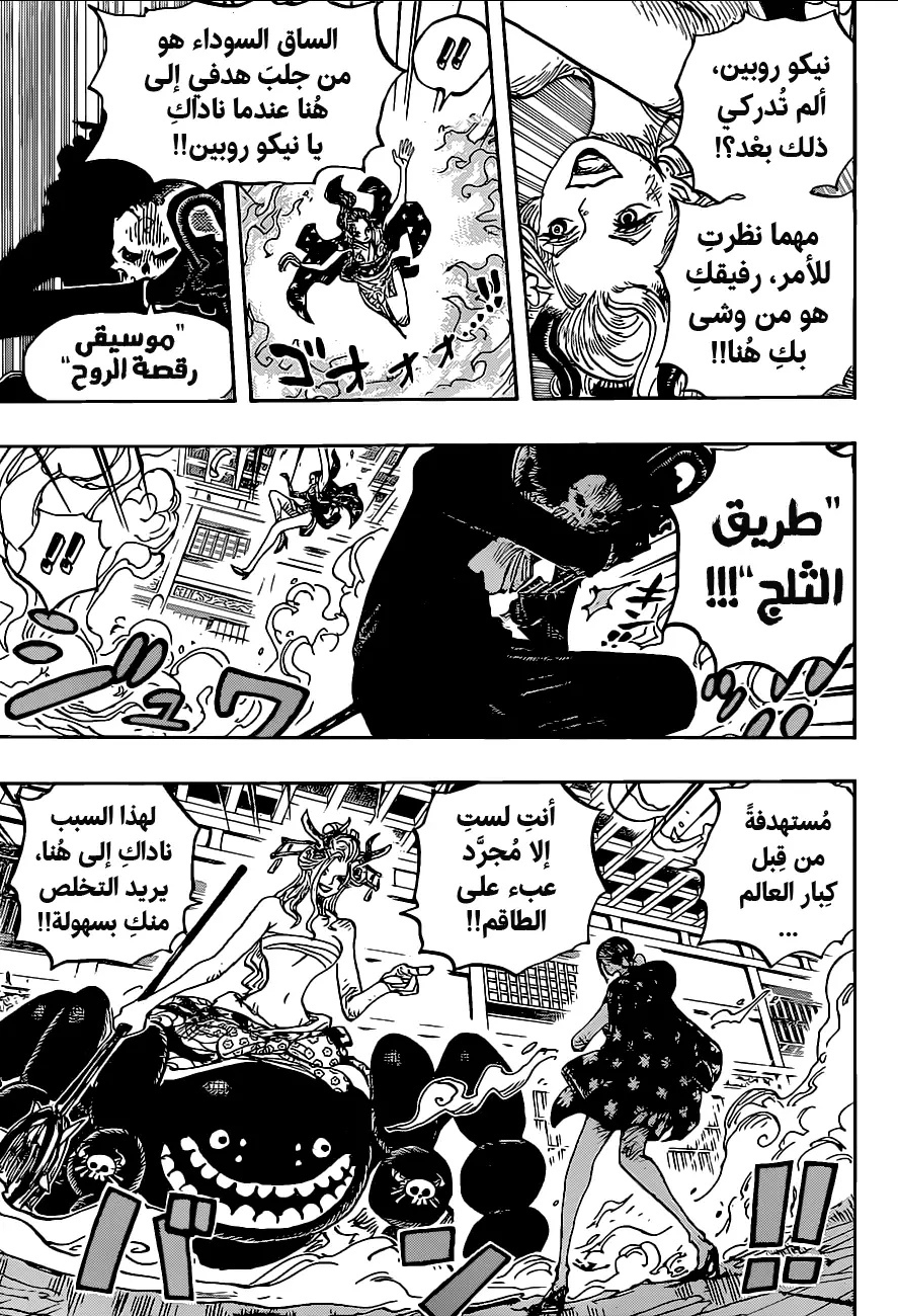 One Piece Arab 1020, image №13