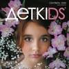 Журнал ДЕТKIDS