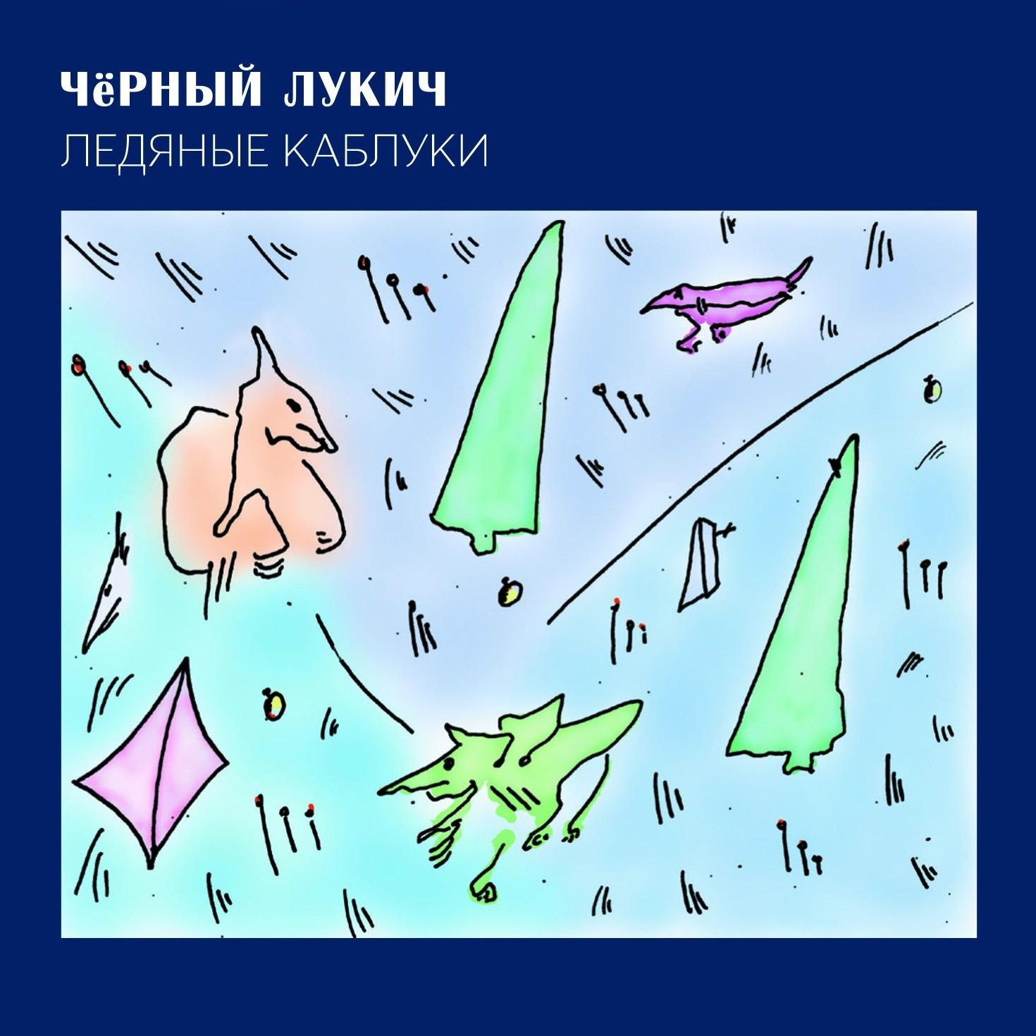 Чёрный Лукич album Ледяные каблуки