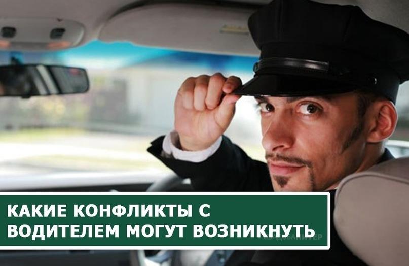 Какие конфликты с водителем могут возникнуть