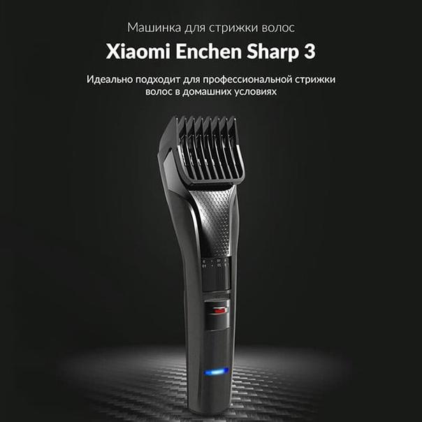 Машинка для стрижки волос Xiaomi ENCHEN Sharp3 - 1700 руб.