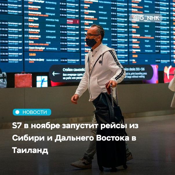 Авиакомпания S7 в ноябре запустит рейсы в Таиланд ...