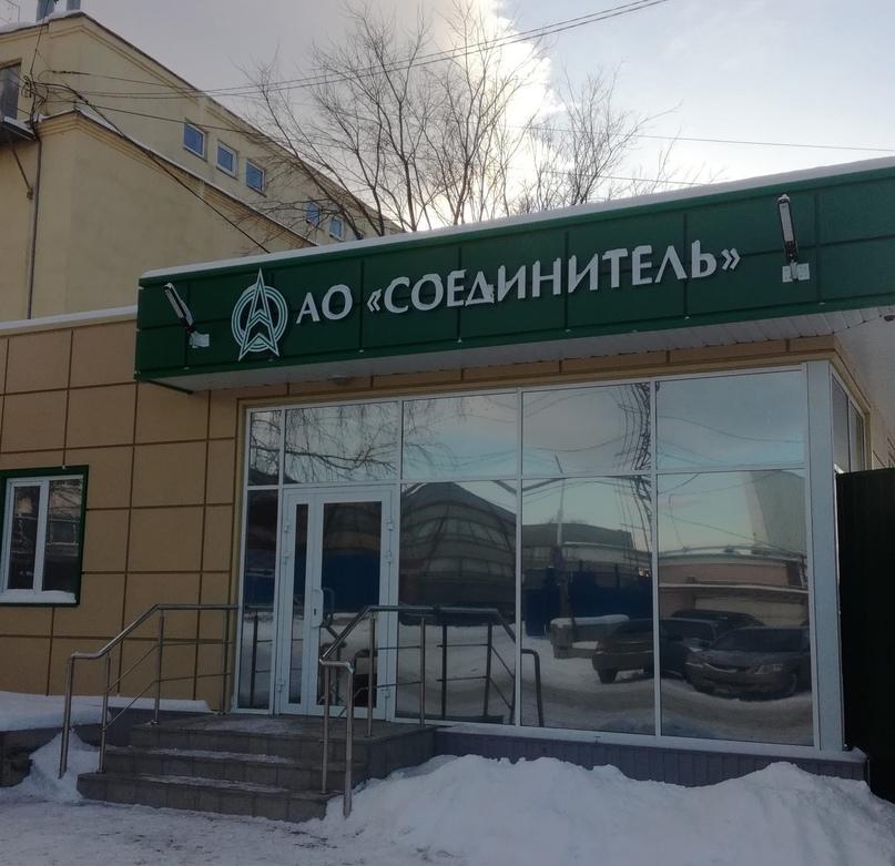Предприятию АО «Соединитель» в связи с увеличением объемов производства требуются: