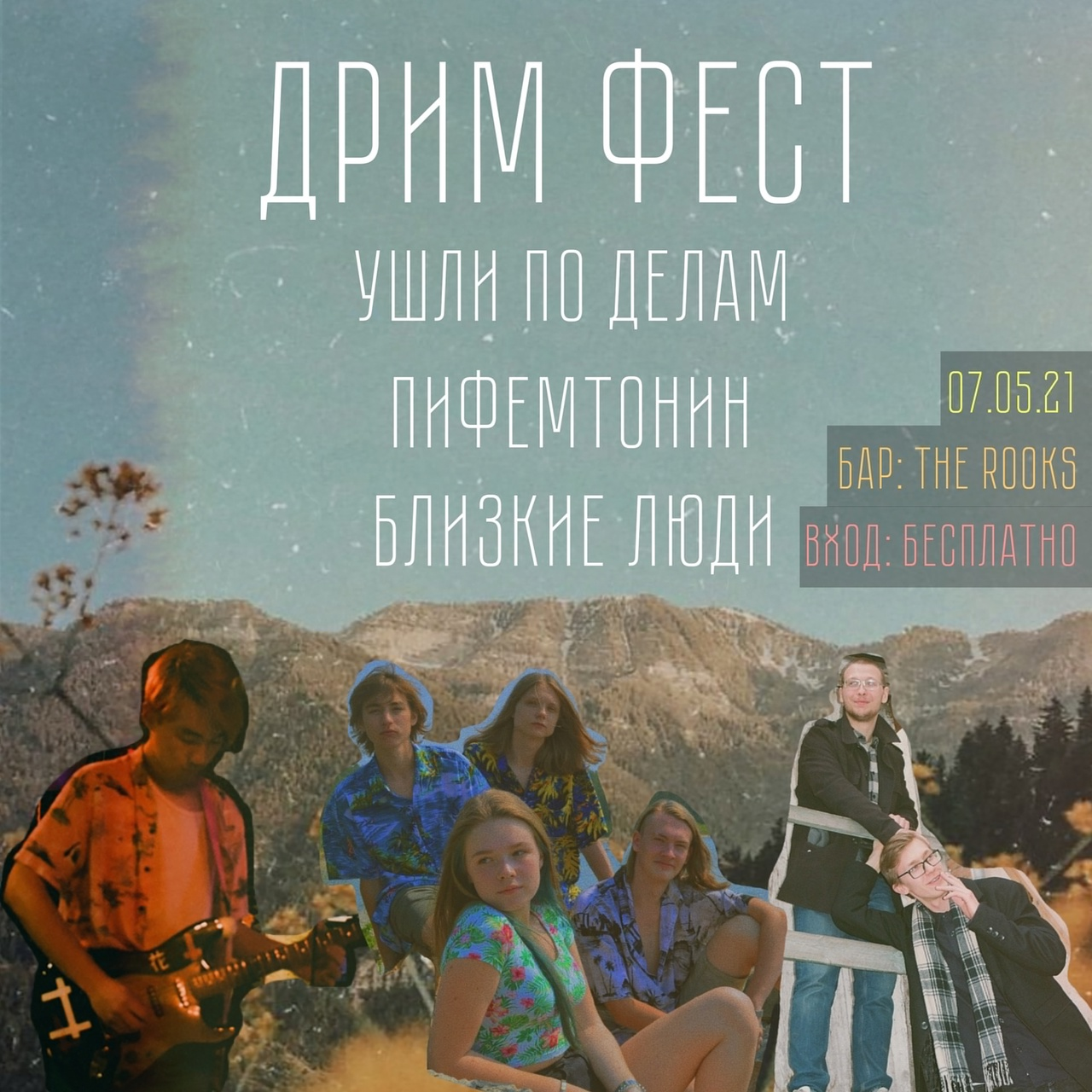 Афиша 07.05 ДРИМ ФЕСТ Rooks