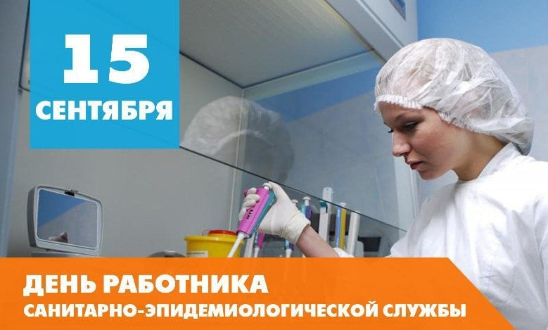 Сегодня профессиональный праздник отмечают работники санитарно-эпидемиологической службы