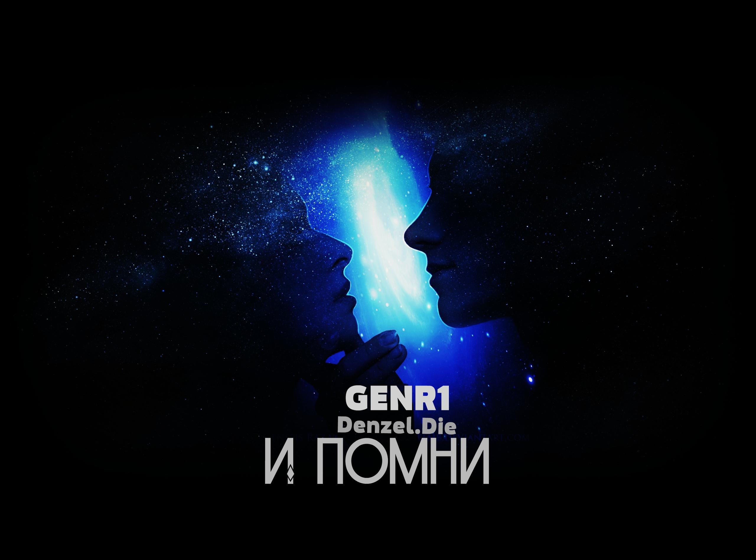 #NEW GENR1 x Denzel.Die - И помни