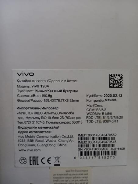 Vivo Y12 64 ГБ