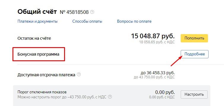 С 1 апреля бонусы в Я.Директ — для всех рекламодателей., изображение №2