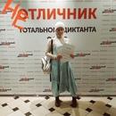 Маргарита Баулина фотография #42