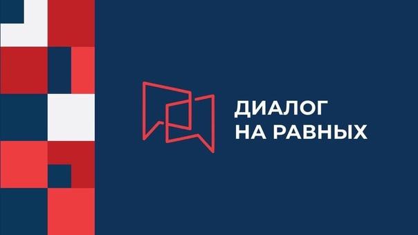 ДИАЛОГ НА РАВНЫХ | АНАСТАСИЯ СМИРНОВА, НИКИТА ПАРК...