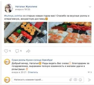 Кейс суши-маркета «Кухня солнца», изображение №30