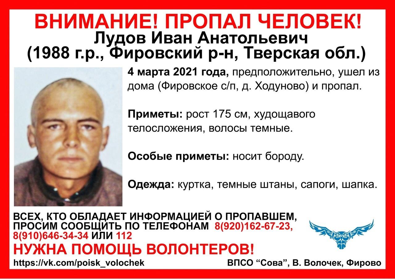 В Тверской области разыскивают мужчину с бородой