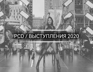PCD / ВЫСТУПЛЕНИЯ 2020