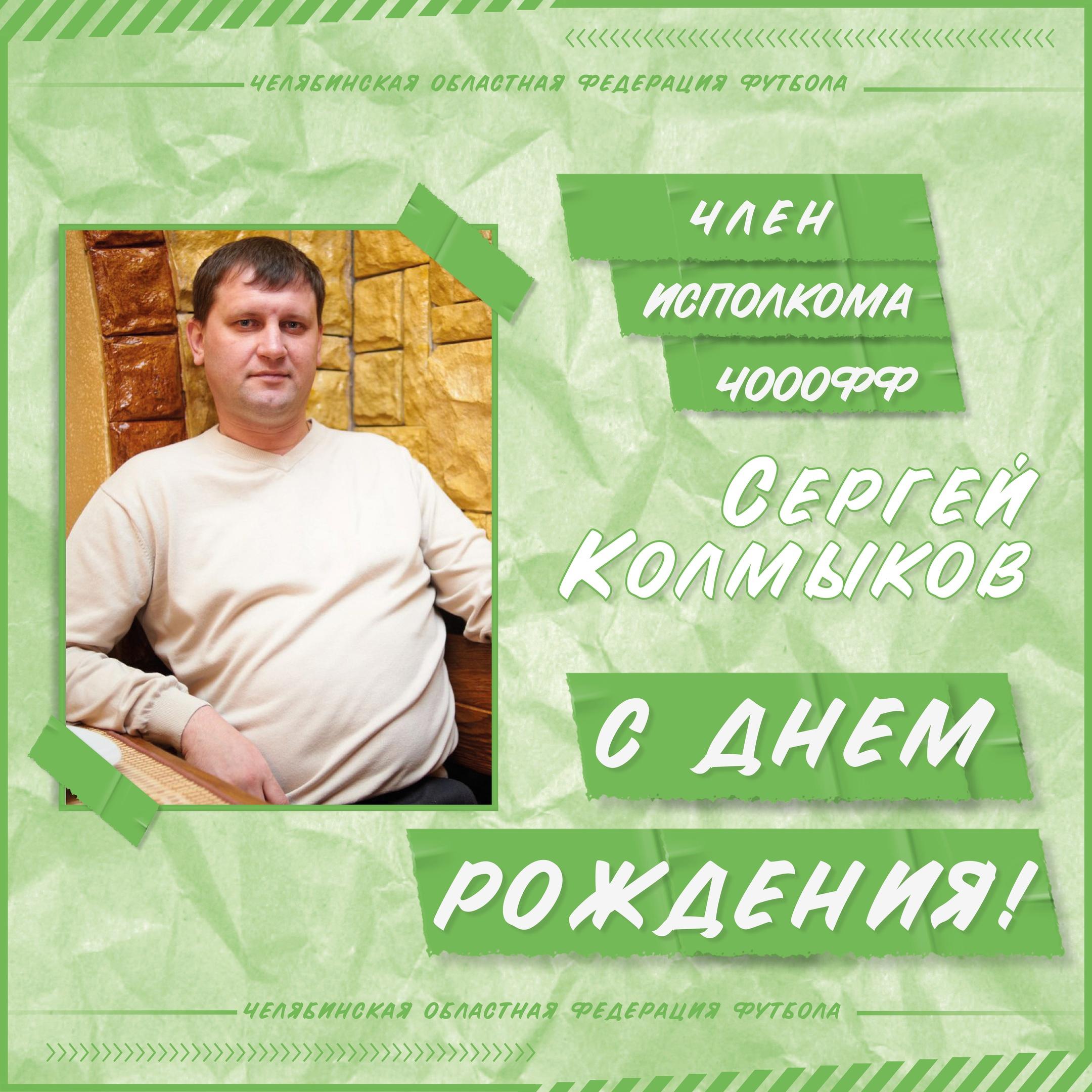 Колмыков