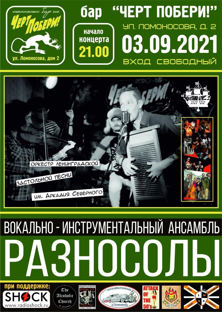 03.09 ВИА Разносолы в ретро-баре ЧП!