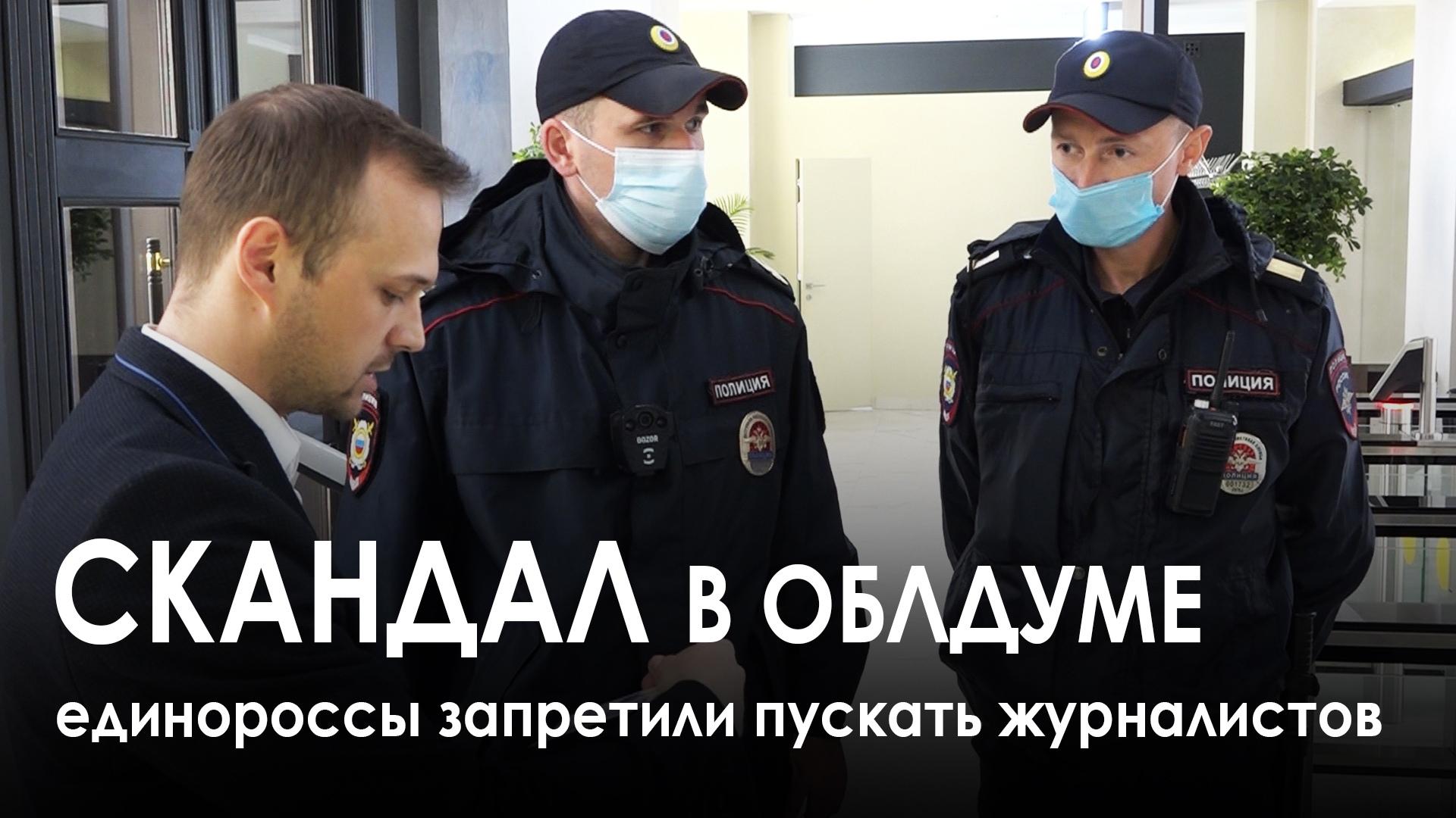 СКАНДАЛ В ОБЛДУМЕ! Трусливые единороссы запретили пускать журналистов.